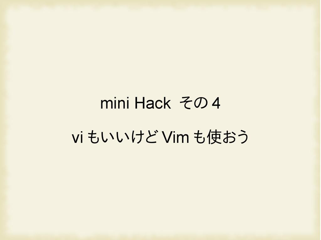 mini Hack その 4 vi もいいけど Vim も使おう