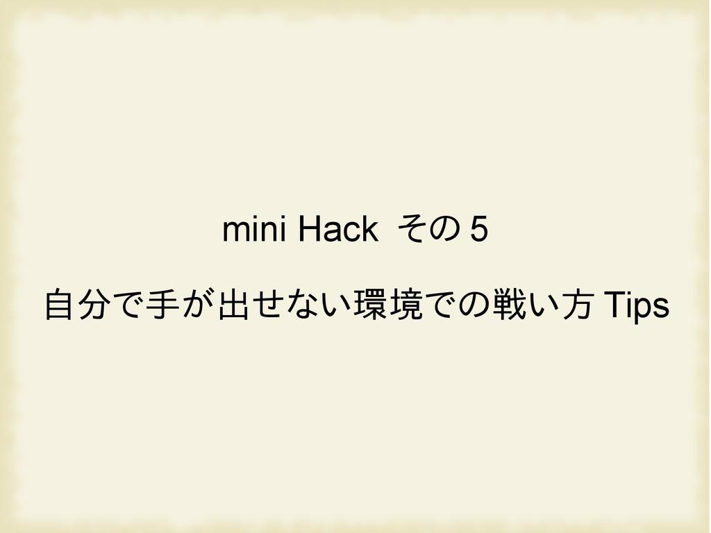 mini Hack その 5 自分で手が出せない環境での戦い方 Tips
