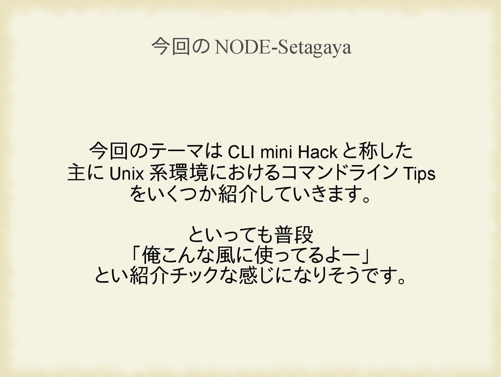 今回のテーマは CLI mini Hack と称した 主に Unix 系環境におけるコマンドラ...