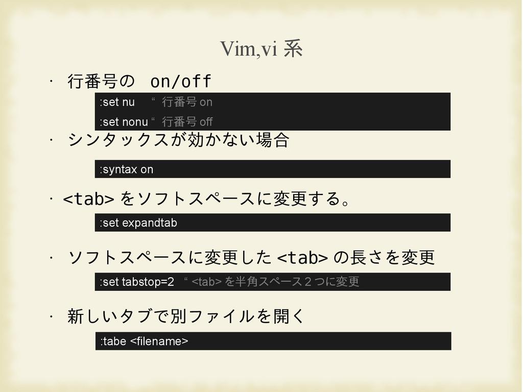 Vim,vi 系 • 行番号の on/off • シンタックスが効かない場合 • <tab> ...