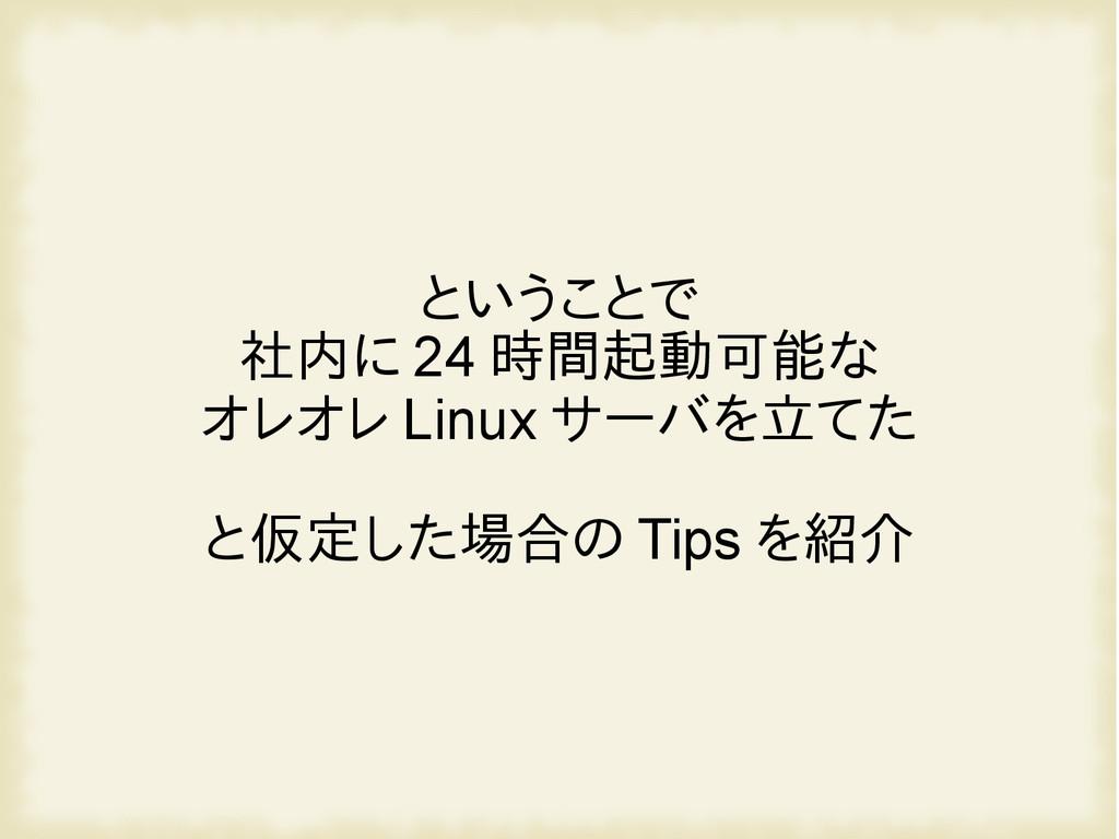 ということで 社内に 24 時間起動可能な オレオレ Linux サーバを立てた と仮定した場...