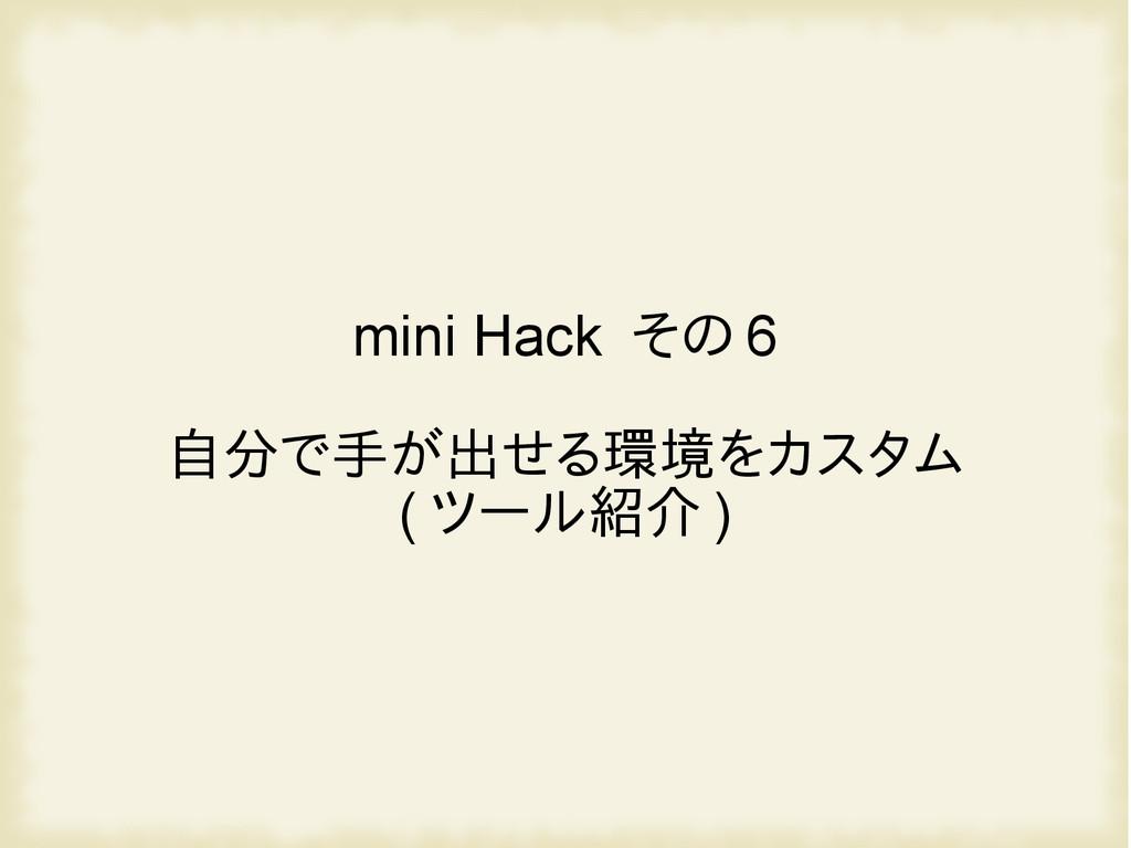 mini Hack その 6 自分で手が出せる環境をカスタム ( ツール紹介 )