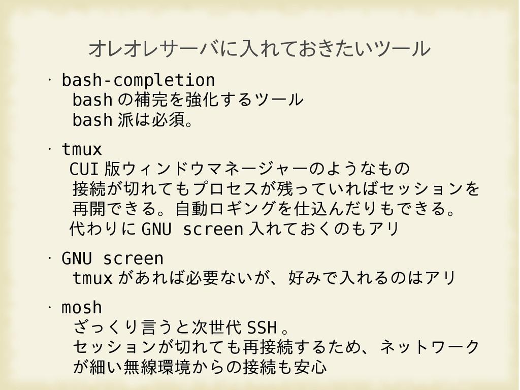 オレオレサーバに入れておきたいツール • bash-completion bash の補完を強...