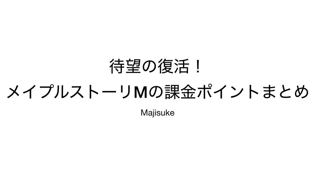 ͷ෮׆ʂ ϝΠϓϧετʔϦMͷ՝ۚϙΠϯτ·ͱΊ Majisuke