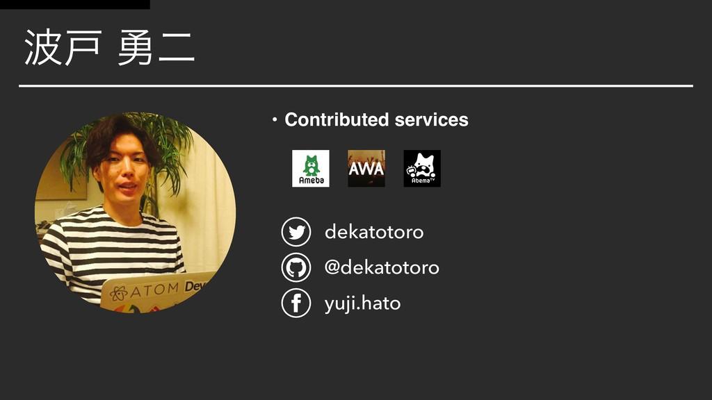 ށ ༐ೋ • Contributed services dekatotoro @dekato...