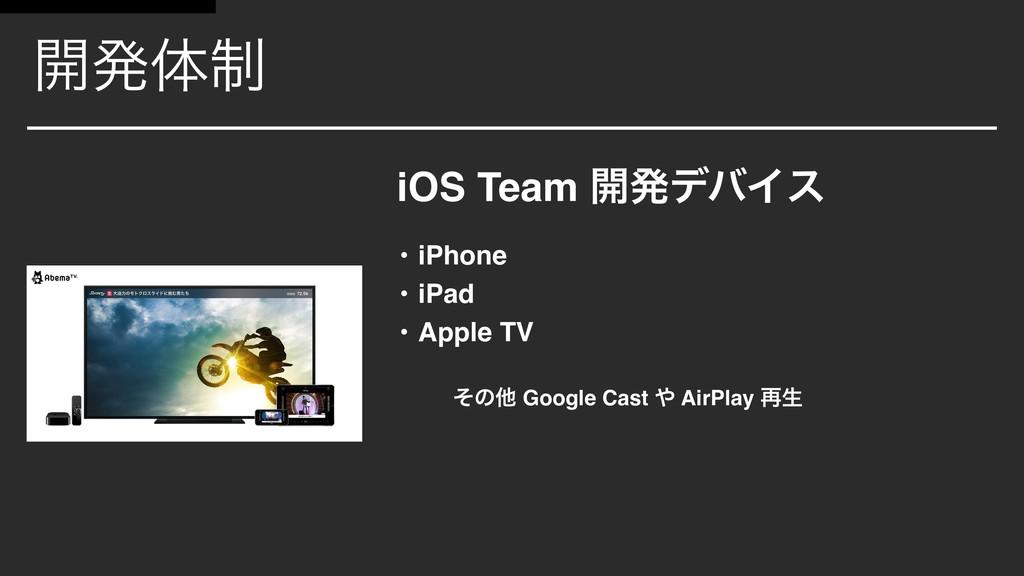 ։ൃମ੍ • iPhone • iPad • Apple TV ͦͷଞ Google Cast...