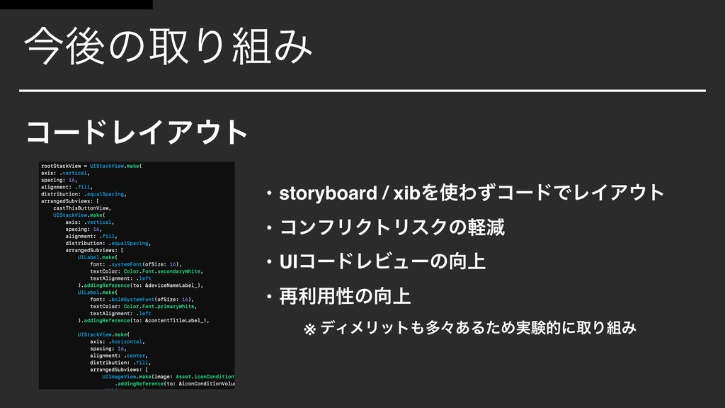 ࠓޙͷऔΓΈ • storyboard / xibΛΘͣίʔυͰϨΠΞτ • ίϯϑϦΫ...