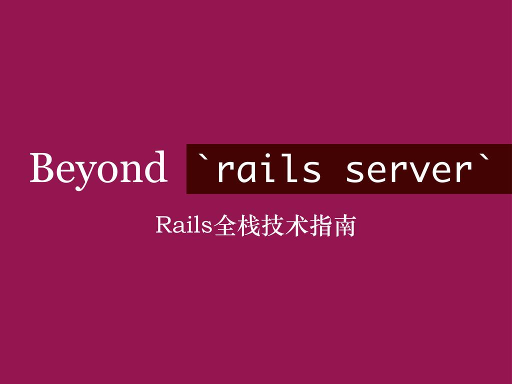 Beyond `rails server` Rails全栈技术指南