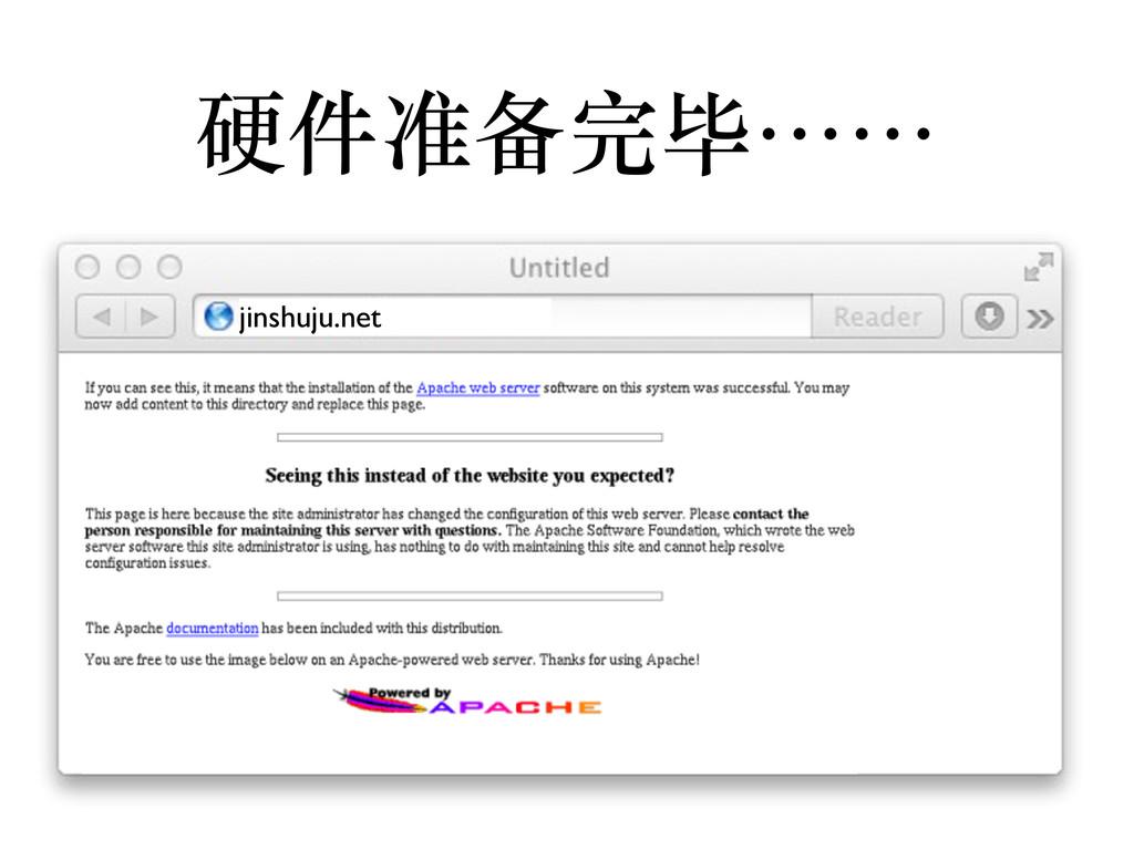 硬件准备完毕…… jinshuju.net