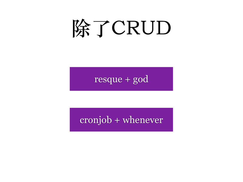 除了CRUD resque + god cronjob + whenever