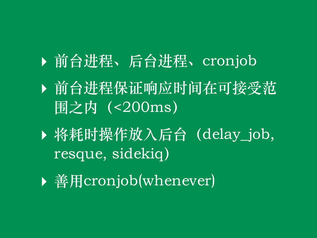 ‣ 前台进程、后台进程、cronjob ‣ 前台进程保证响应时间在可接受范 围之内(<200m...