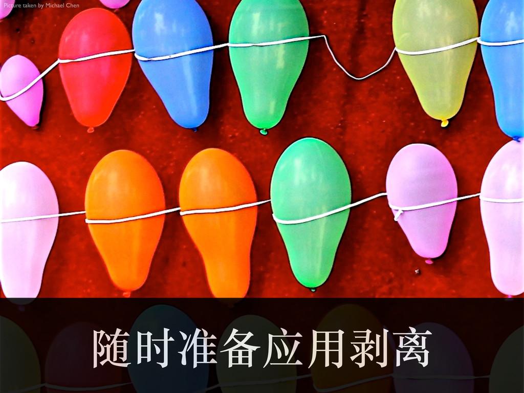 随时准备应用剥离 Picture taken by Michael Chen
