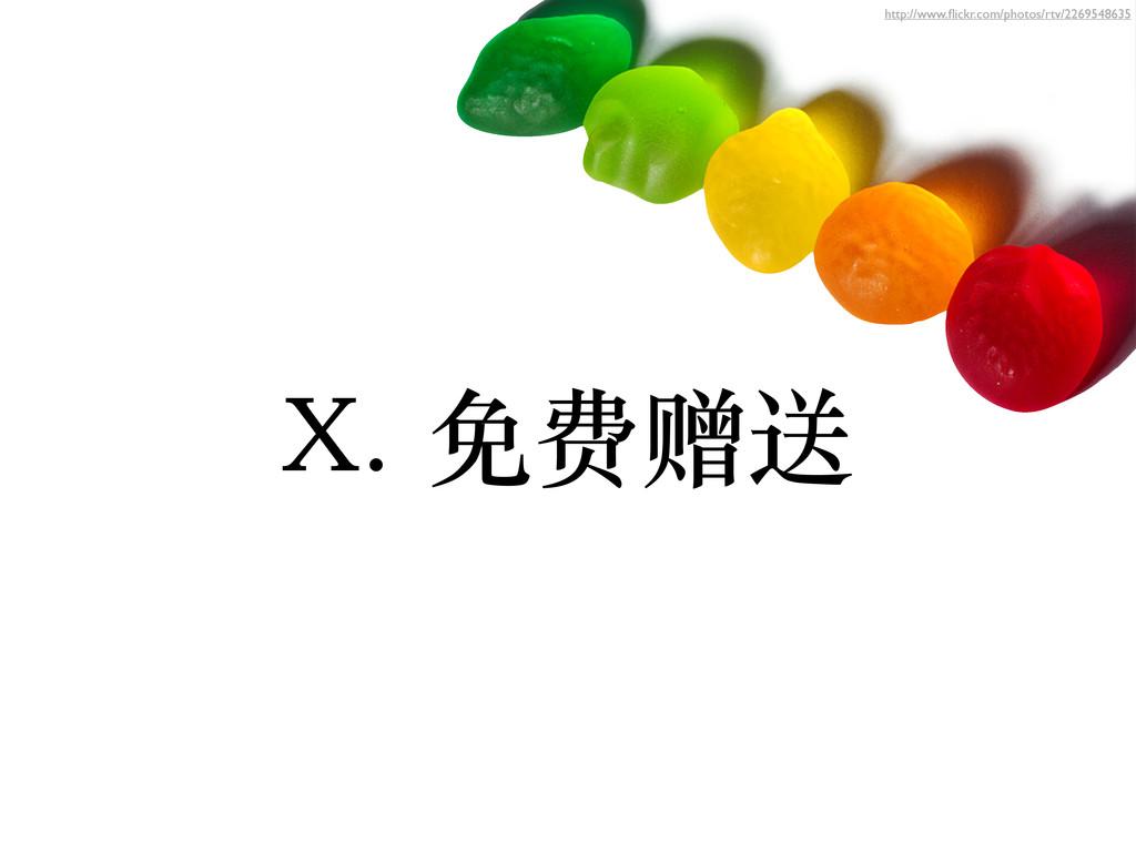 X. 免费赠送 http://www.flickr.com/photos/rtv/2269548...