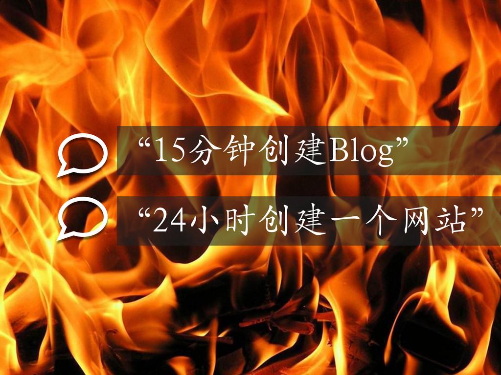 """""""15分钟创建Blog"""" """"24小时创建一个网站"""""""