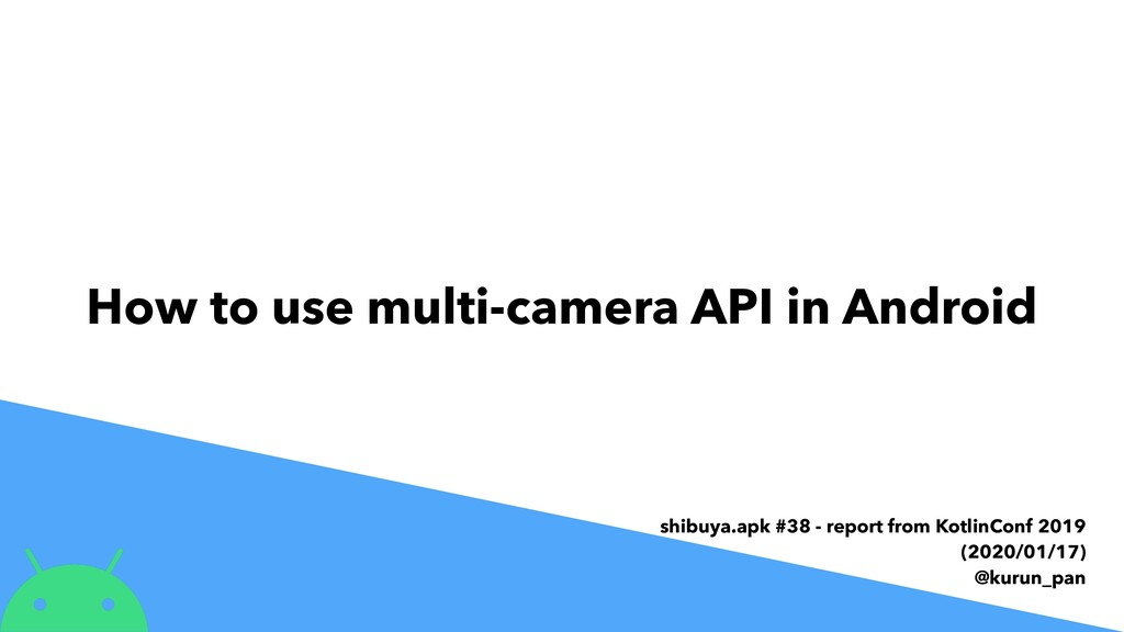 How to use multi-camera API in Android shibuya....