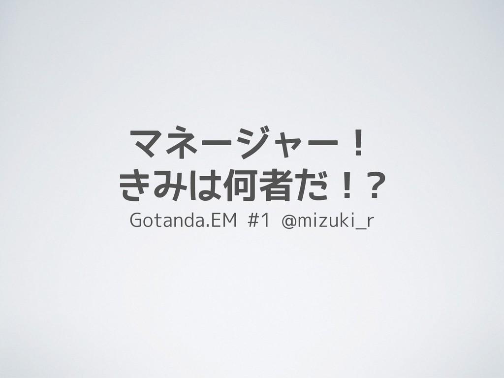 マネージャー! きみは何者だ!? Gotanda.EM #1 @mizuki_r