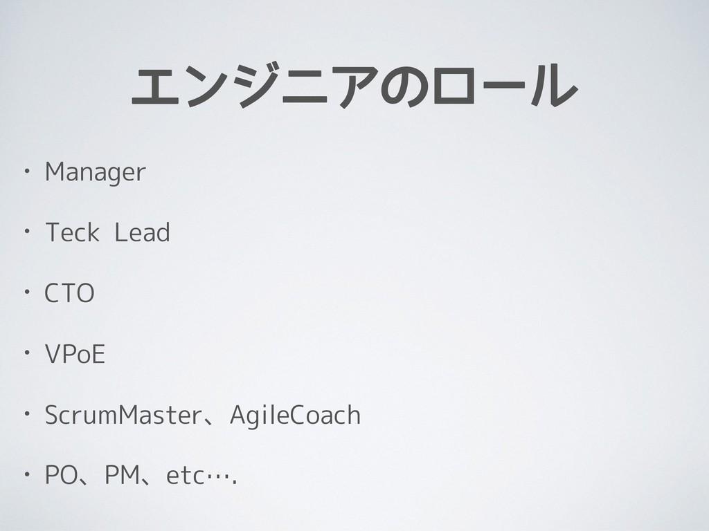 エンジニアのロール • Manager • Teck Lead • CTO • VPoE • ...