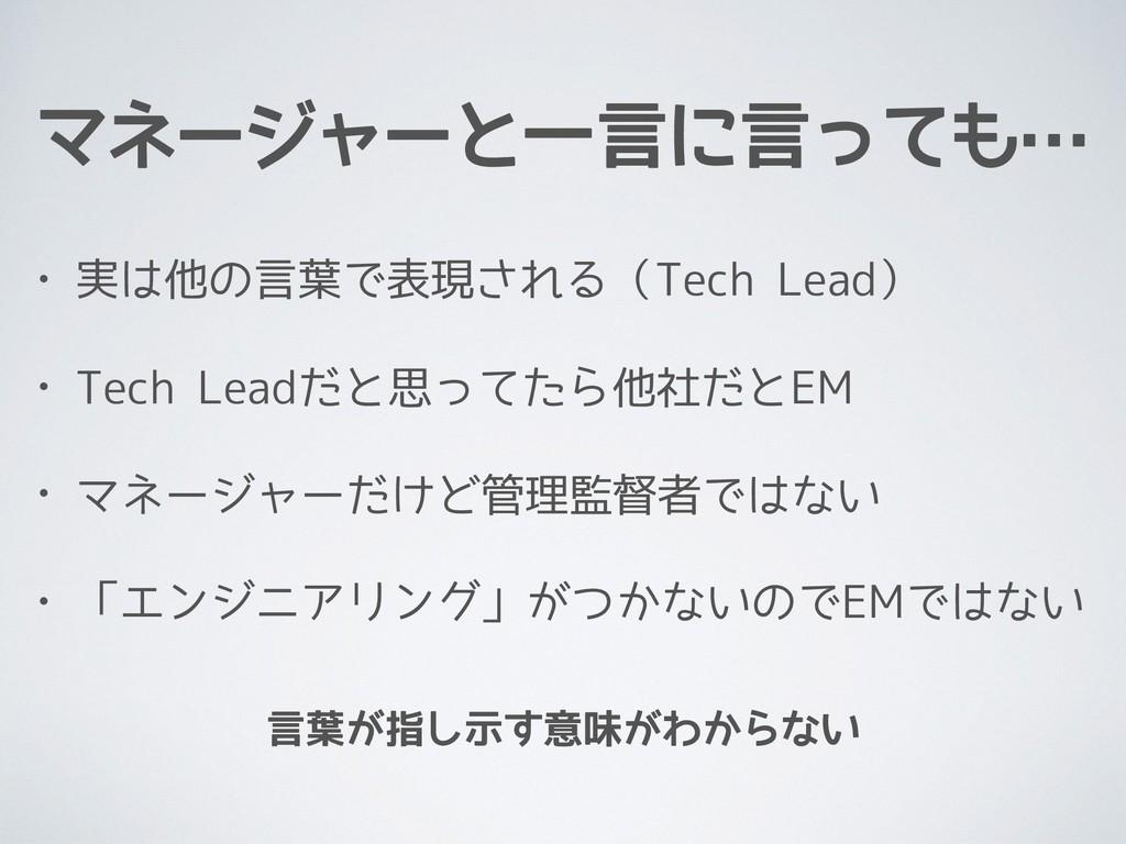 マネージャーと一言に言っても… • 実は他の言葉で表現される(Tech Lead) • Tec...