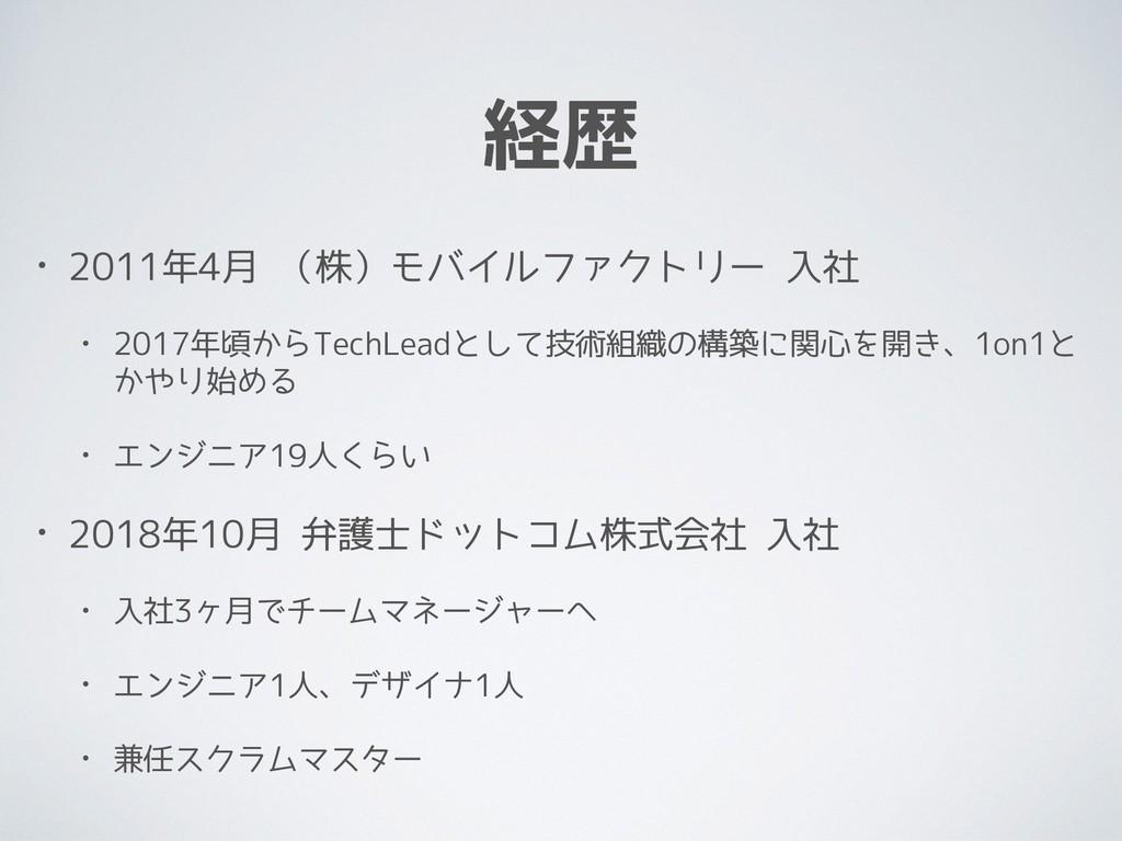 経歴 • 2011年4月 (株)モバイルファクトリー 入社 • 2017年頃からTechLea...
