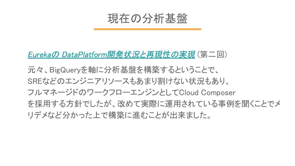 現在の分析基盤 Eurekaの DataPlatform開発状況と再現性の実現 (第二回) ...