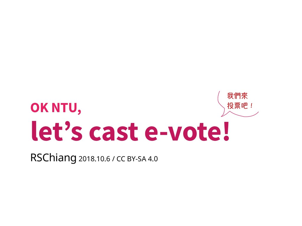 OK NTU, let's cast e-vote! RSChiang 2018.10.6 /...