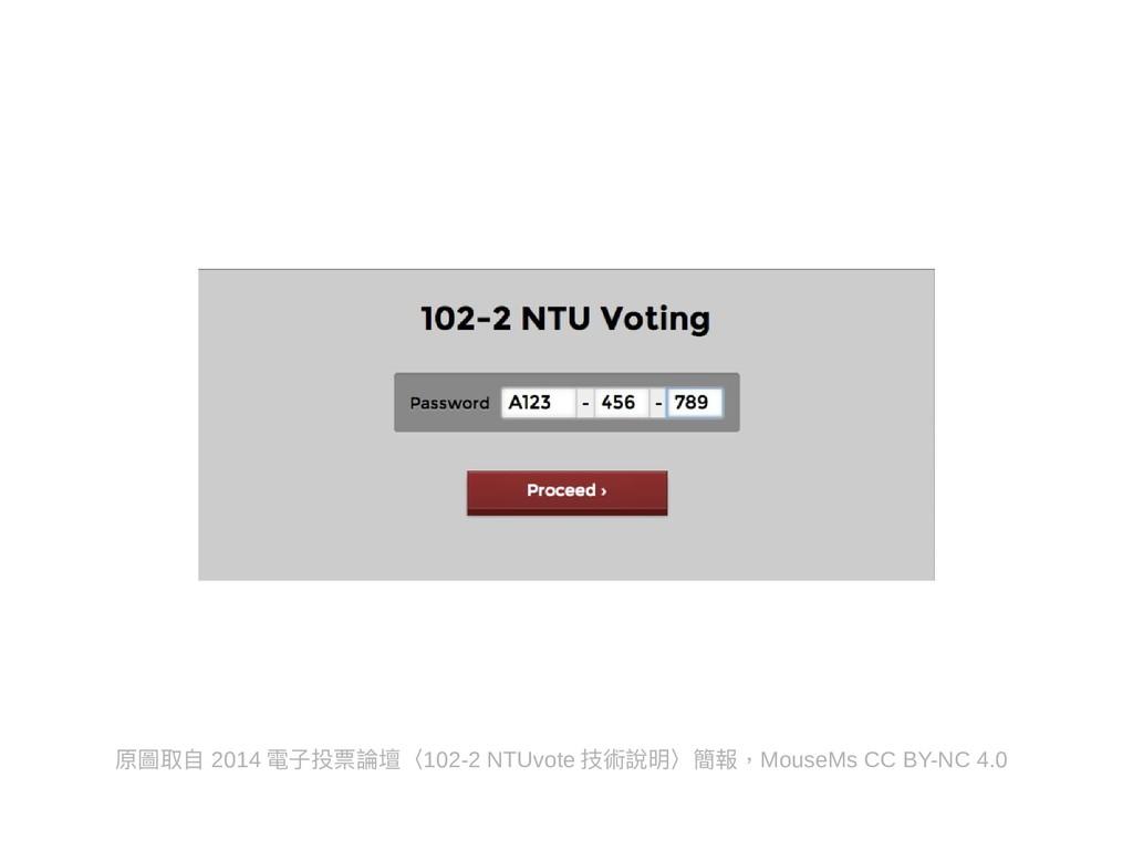 原圖取自 2014 電子投票論壇〈102-2 NTUvote 技術說明〉簡報,MouseMs ...