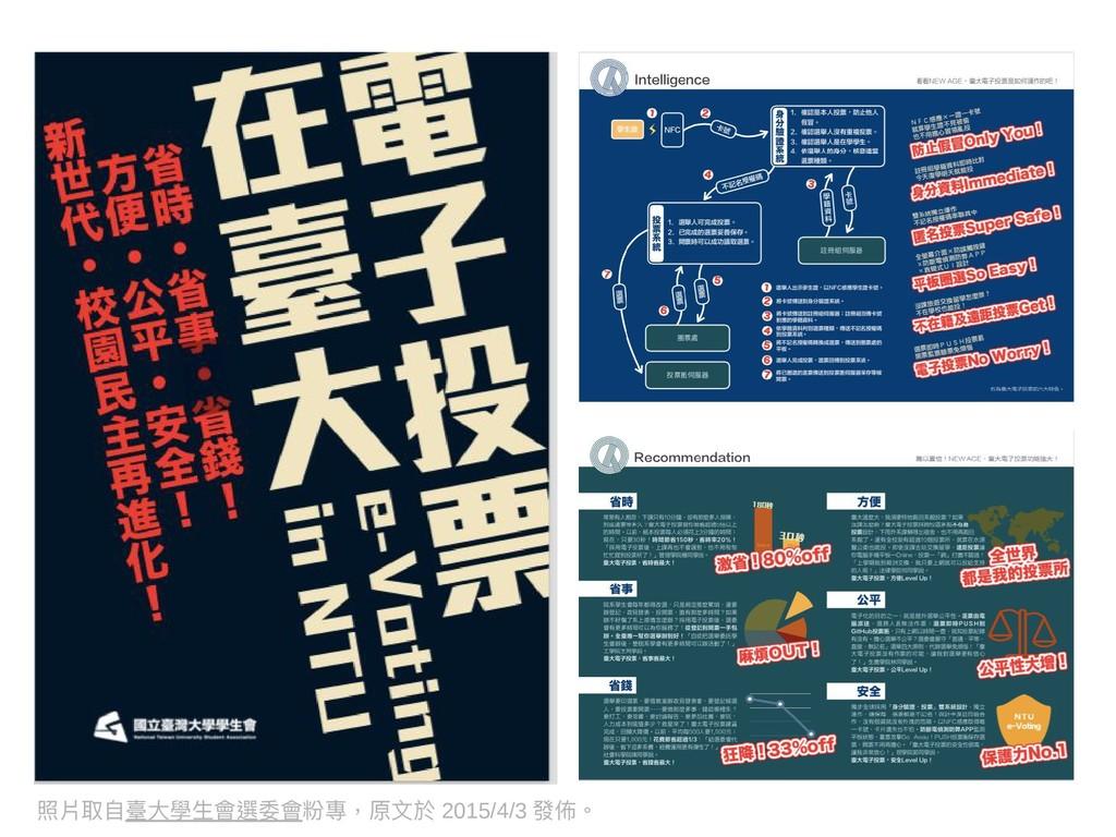 照片取自臺大學生會選委會粉專,原文於 2015/4/3 發佈。