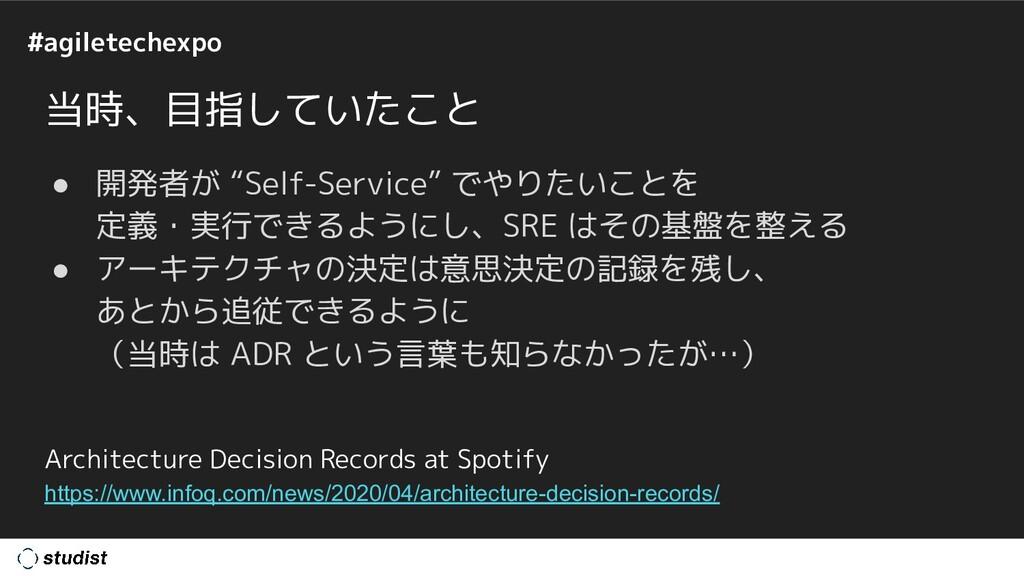 """#agiletechexpo 当時、目指していたこと ● 開発者が """"Self-Service..."""