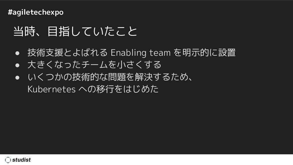 #agiletechexpo ● 技術支援とよばれる Enabling team を明示的に設...