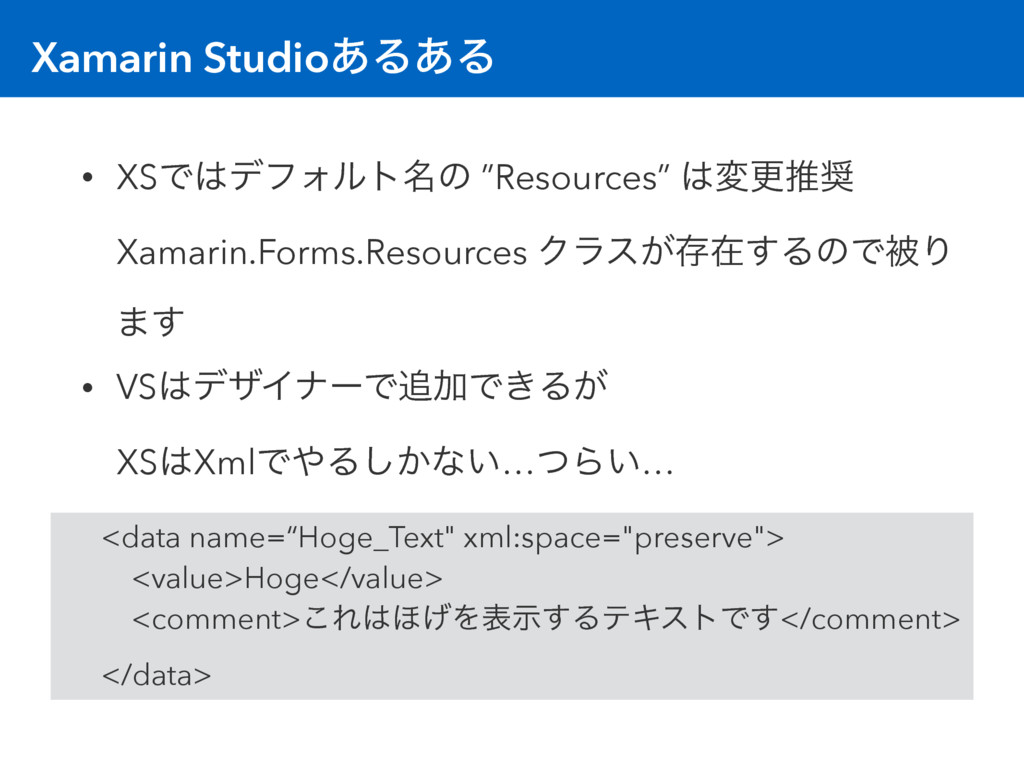 "Xamarin Studio͋Δ͋Δ • XSͰσϑΥϧτ໊ͷ ""Resources"" ม..."