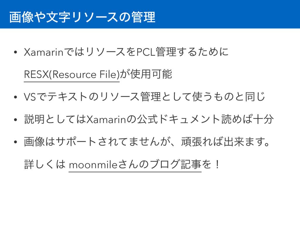 ը૾จϦιʔεͷཧ • XamarinͰϦιʔεΛPCLཧ͢ΔͨΊʹ RESX(Re...