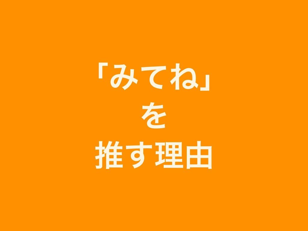 ʮΈͯͶʯ Λ ਪ͢ཧ༝