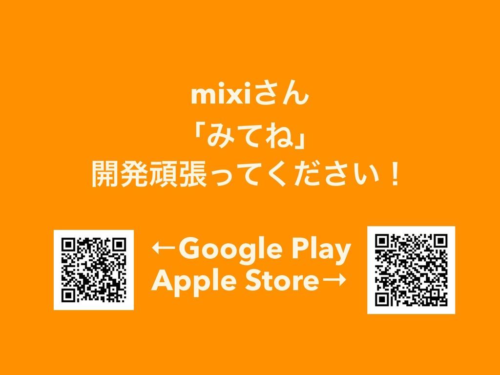mixi͞Μ ʮΈͯͶʯ ։ൃؤு͍ͬͯͩ͘͞ʂ ←Google Play Apple Sto...