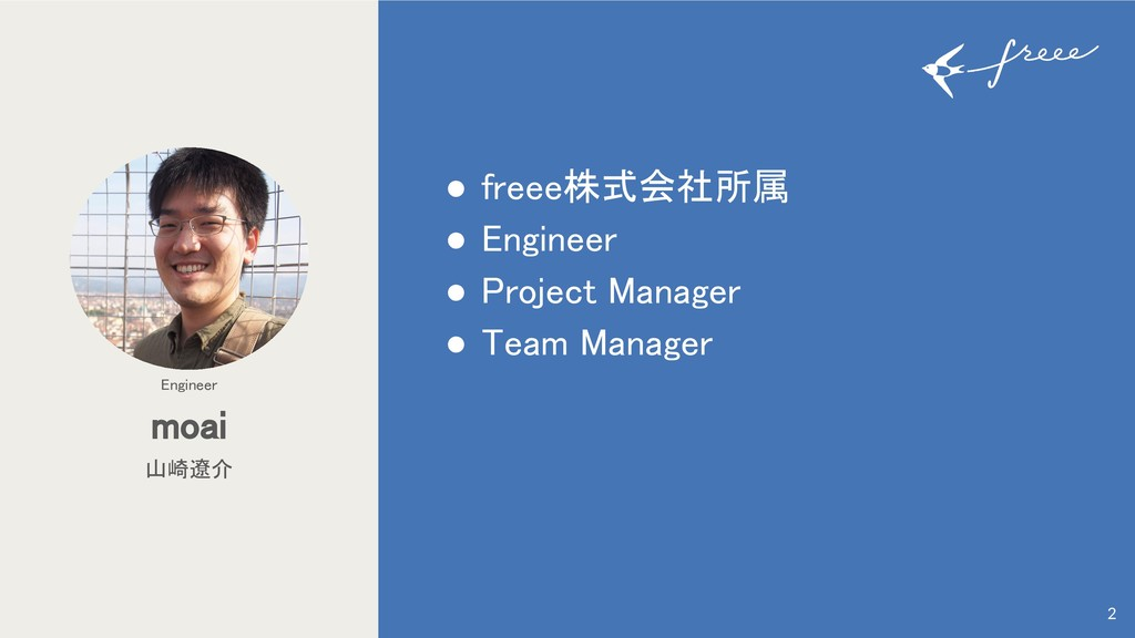 ● freee株式会社所属