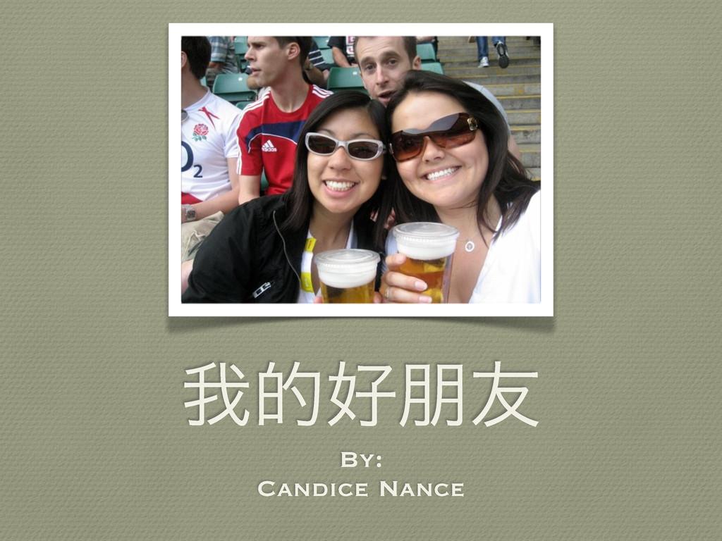 զత๎༑ By: Candice Nance