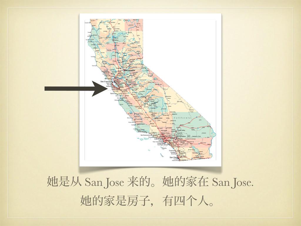 䭪ੋဓ San Jose དྷతɻ䭪తՈࡏ San Jose. 䭪తՈੋࢠɼ༗ਓɻ