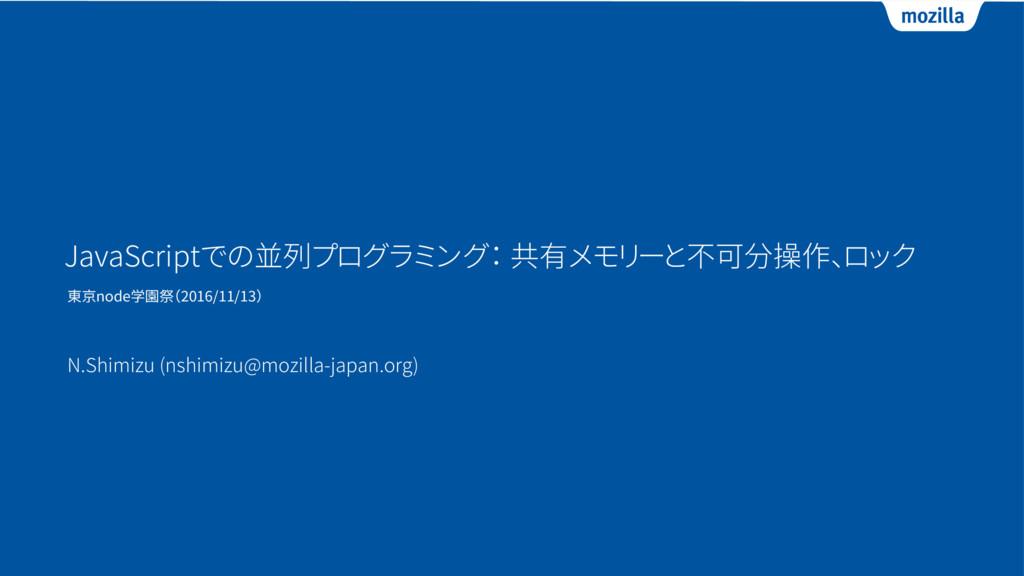 JavaScriptでの並列プログラミング: 共有メモリーと不可分操作、ロック N.Shimi...