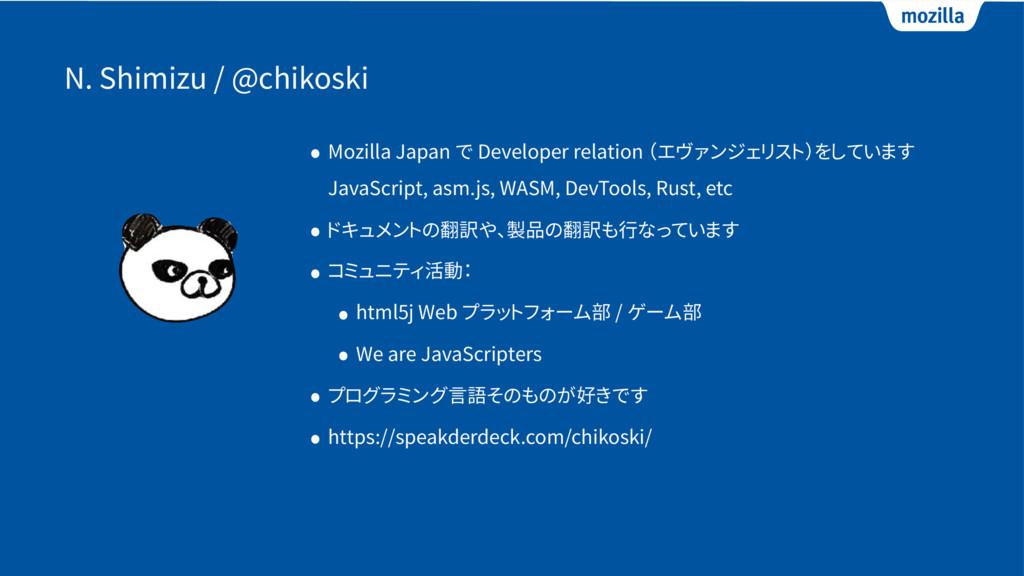 N. Shimizu / @chikoski •Mozilla Japan で Develop...