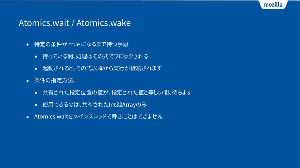 Atomics.wait / Atomics.wake • 特定の条件が true になるまで...