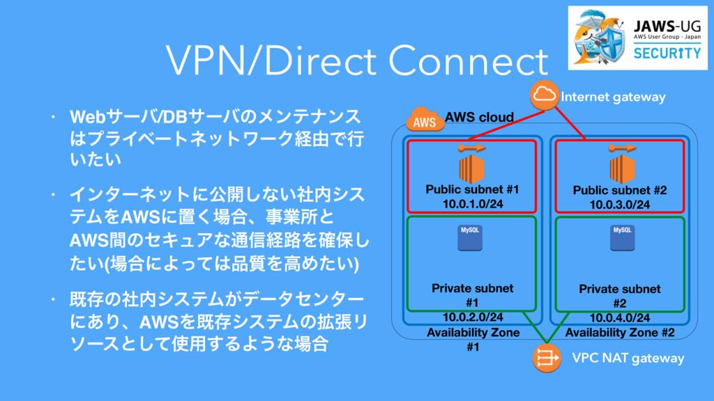 VPN/Direct Connect • Webαʔό/DBαʔόͷϝϯςφϯε ϓϥΠϕʔ...