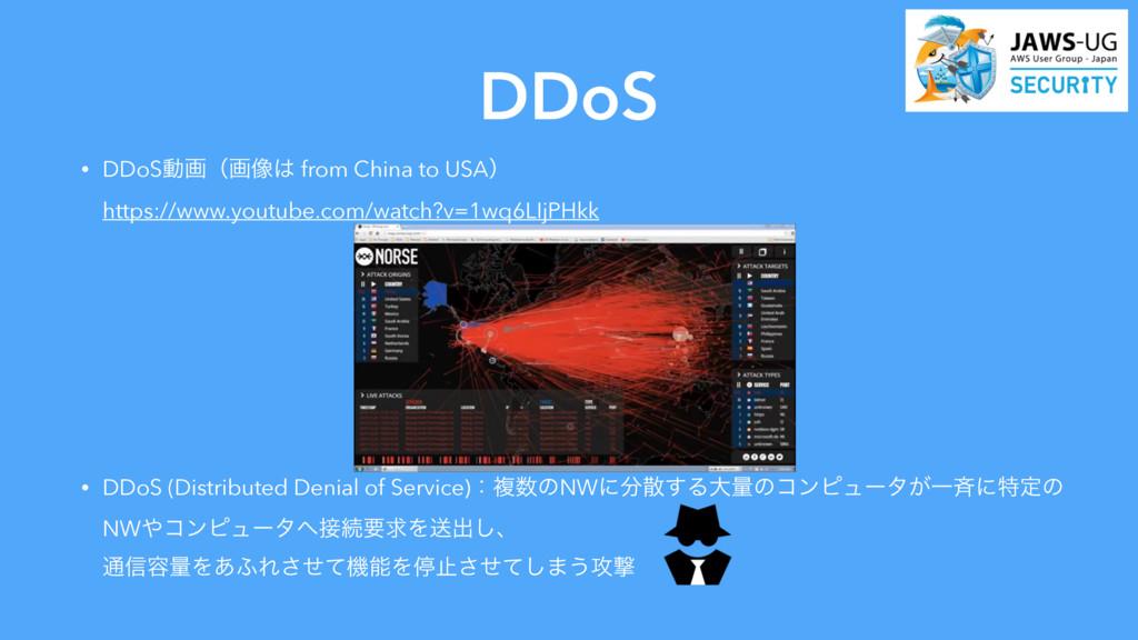 DDoS • DDoSಈըʢը૾ from China to USAʣ https://w...