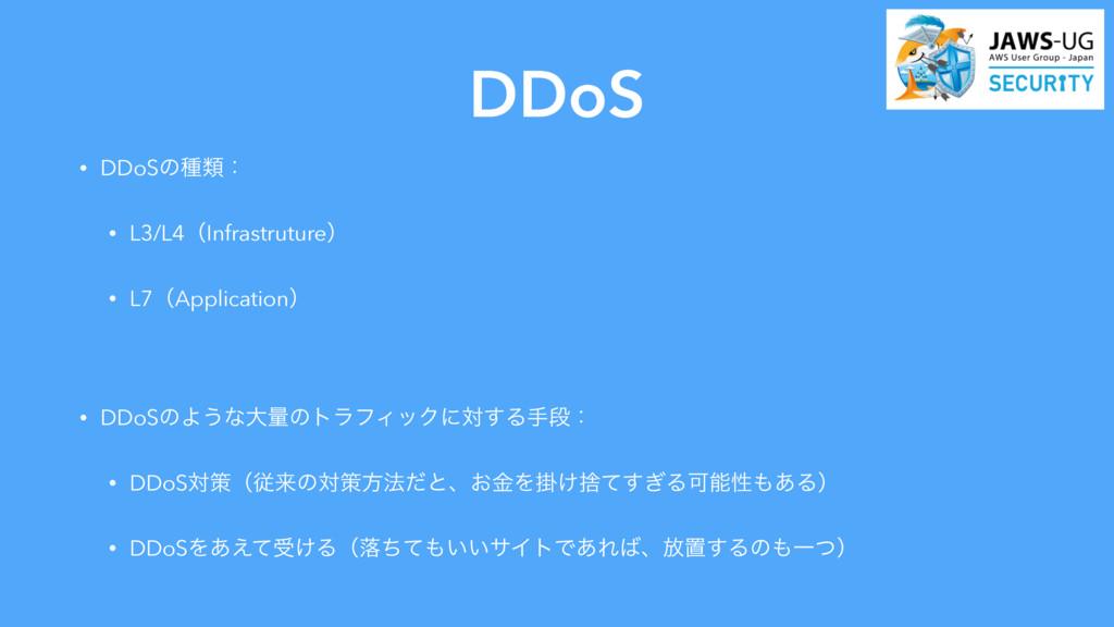 DDoS • DDoSͷछྨɿ • L3/L4ʢInfrastrutureʣ • L7ʢApp...
