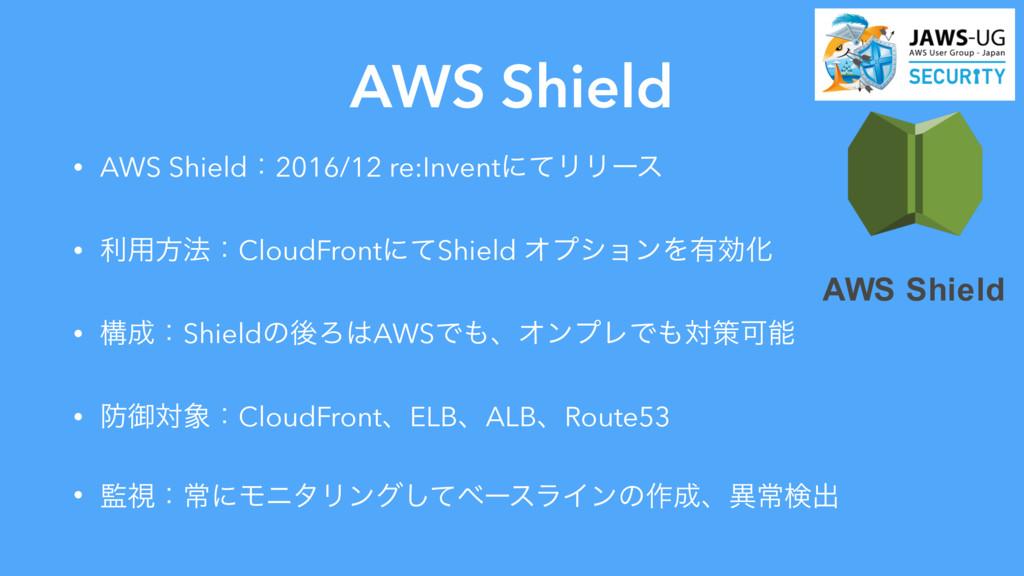 AWS Shield • AWS Shieldɿ2016/12 re:InventʹͯϦϦʔε...