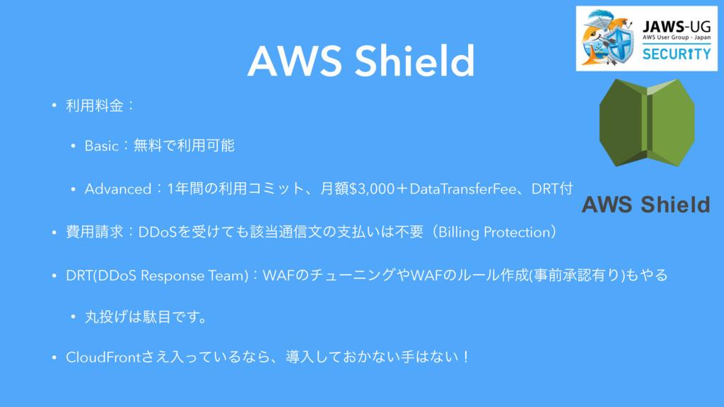 AWS Shield • ར༻ྉۚɿ • BasicɿແྉͰར༻Մ • Advancedɿ1...