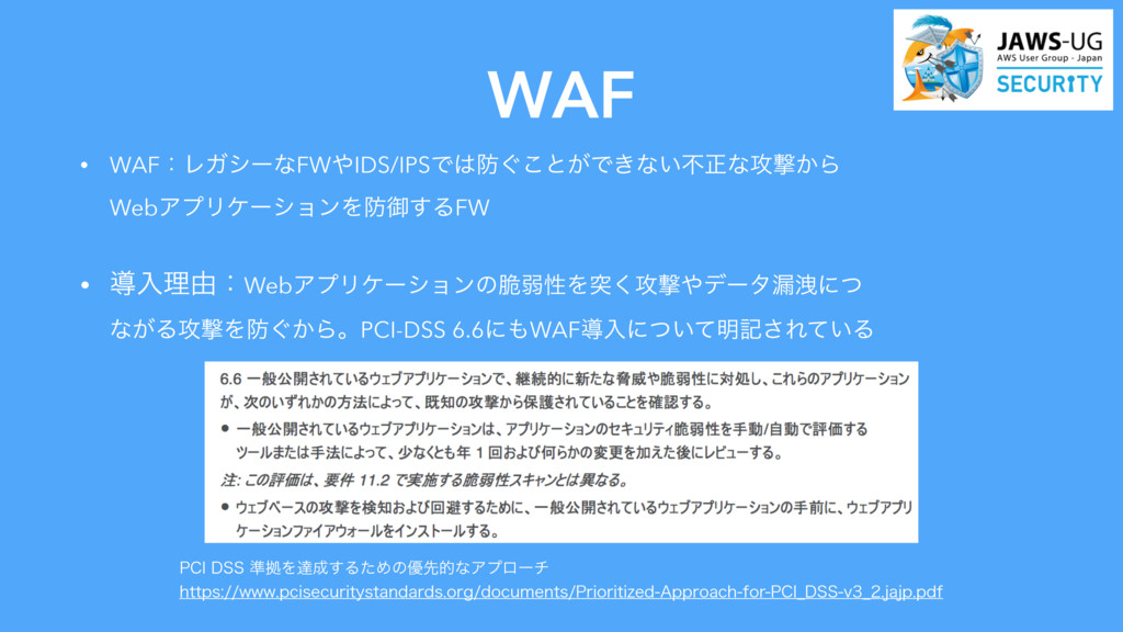 WAF • WAFɿϨΨγʔͳFWIDS/IPSͰ͙͜ͱ͕Ͱ͖ͳ͍ෆਖ਼ͳ߈ܸ͔Β Web...