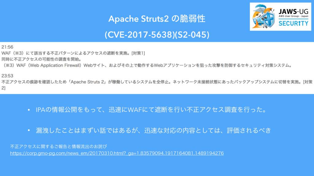 Apache Struts2 ͷ੬ऑੑ (CVE-2017-5638)(S2-045)  ...