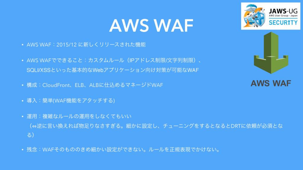 AWS WAF • AWS WAFɿ2015/12 ʹ৽͘͠ϦϦʔε͞Εͨػ • AWS W...