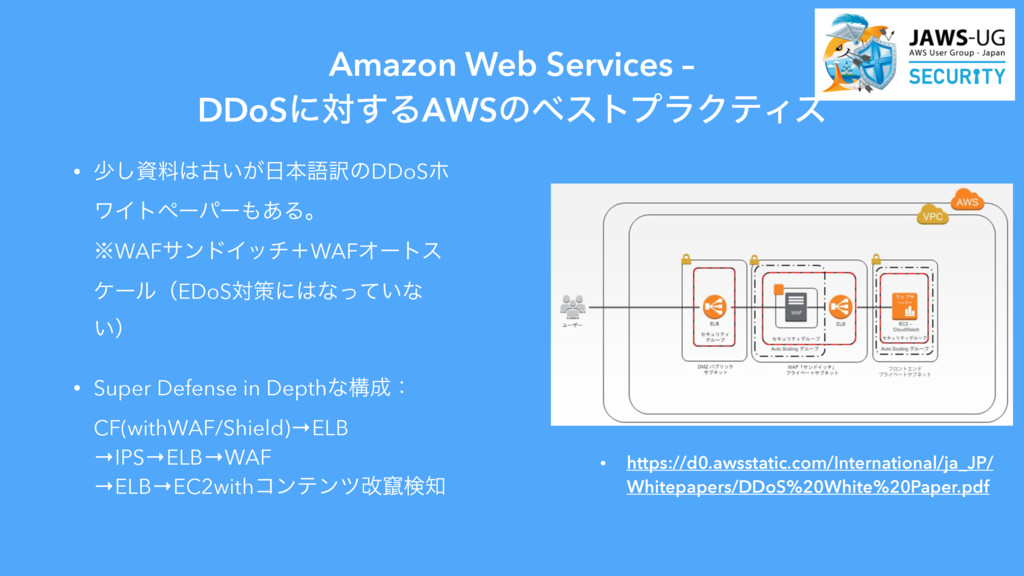 Amazon Web Services –  DDoSʹର͢ΔAWSͷϕετϓϥΫςΟε •...