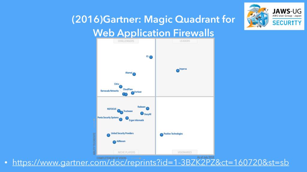 (2016)Gartner: Magic Quadrant for  Web Applica...