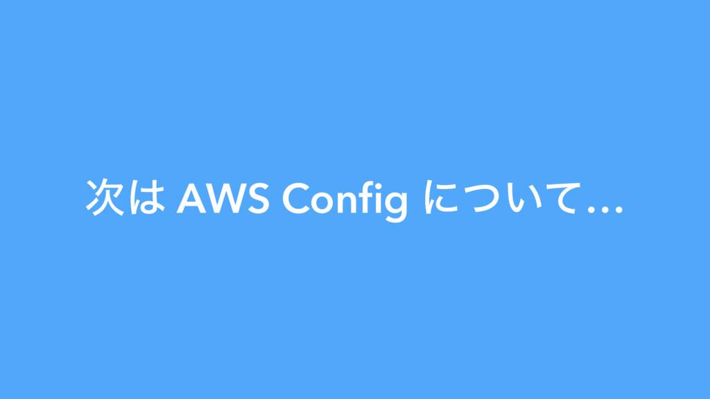  AWS Config ʹ͍ͭͯ…